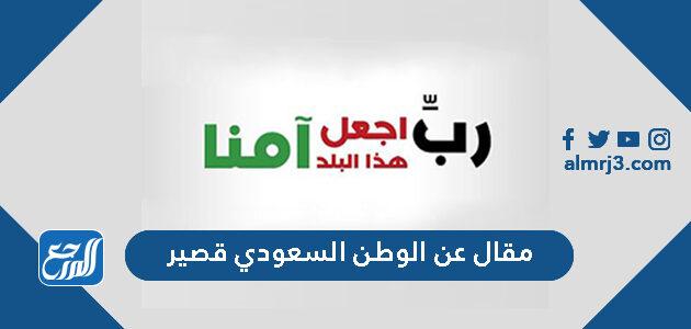 مقال عن الوطن السعودي قصير