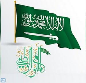 ملصقات اليوم الوطني السعودي