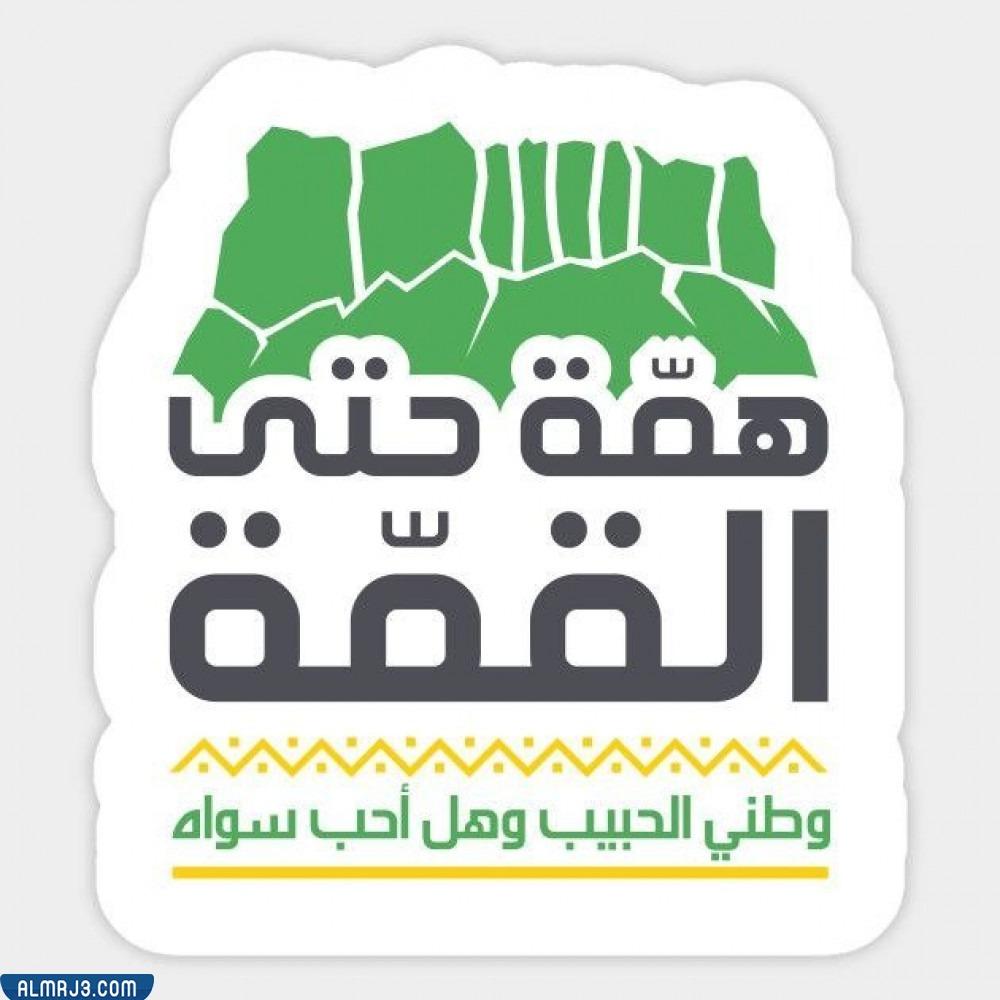ملصقات اليوم الوطني 91 همة حتى القمة