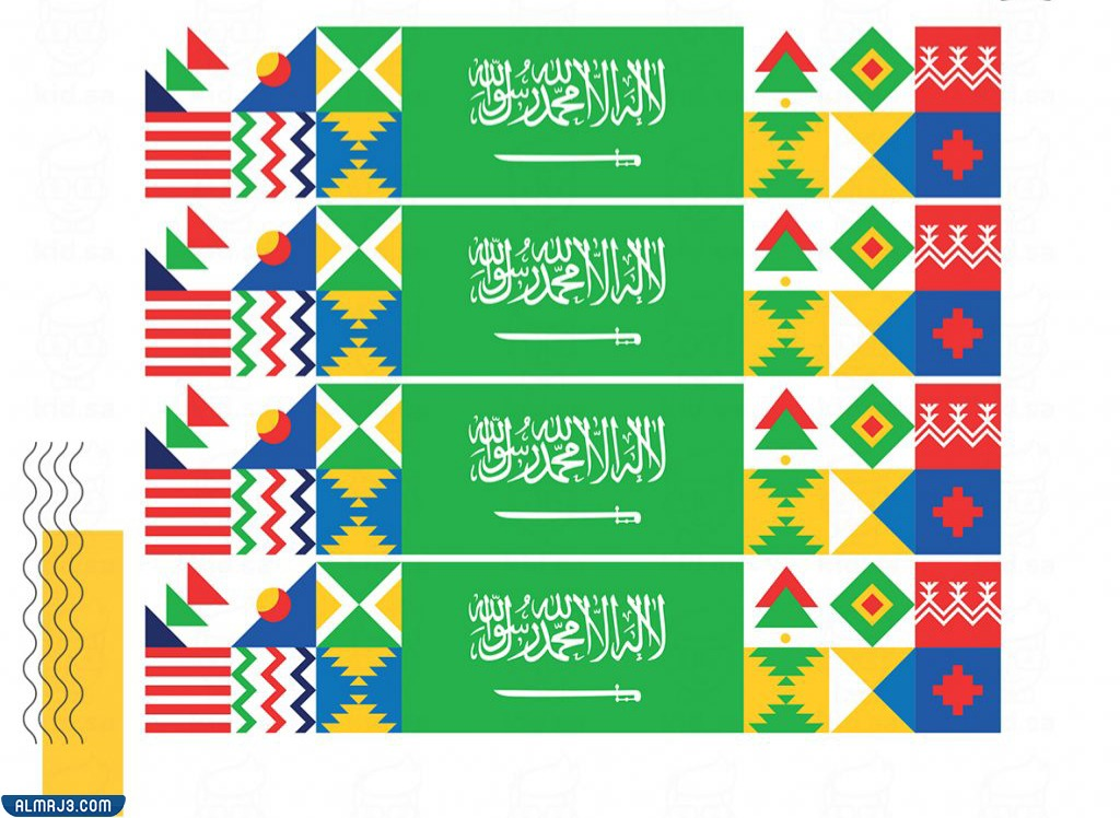 ملصقات عن اليوم الوطني السعودي
