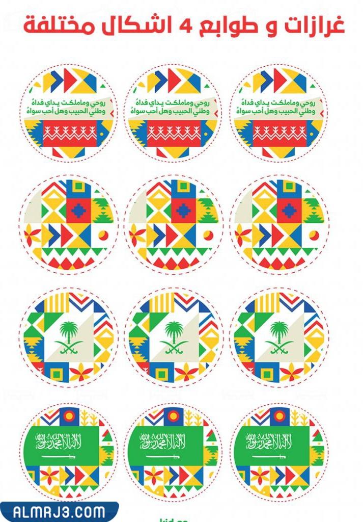 ملصقات واتساب اليوم الوطني