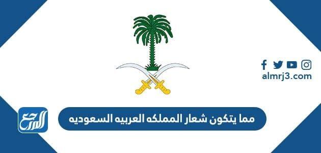 مما يتكون شعار المملكه العربيه السعوديه