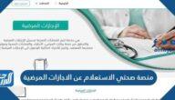 رابط منصة صحتي الاستعلام عن الاجازات المرضية seha.sa