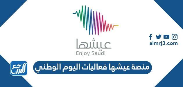 رابط منصة عيشها لفعاليات اليوم الوطني السعودي enjoy.sa