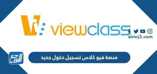 منصة فيو كلاس تسجيل دخول جديد View Class