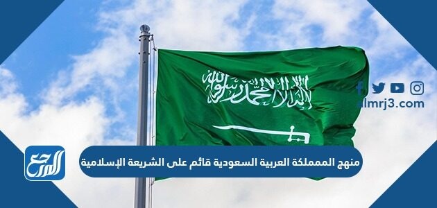 منهج المملكة العربية السعودية قائم على الشريعة الإسلامية