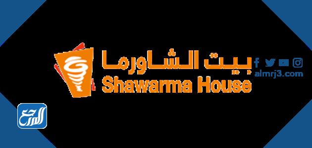 منيو بيت الشاورما 2021 مع الأسعار