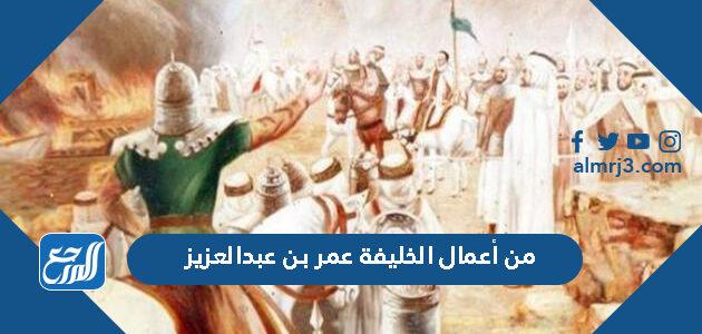 من أعمال الخليفة عمر بن عبدالعزيز