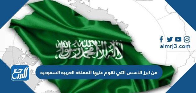 من ابرز الاسس التي تقوم عليها المملكه العربيه السعوديه