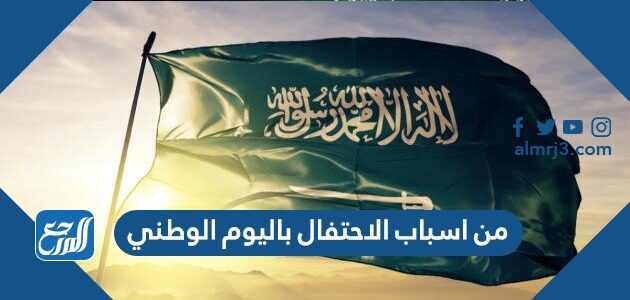 من اسباب الاحتفال باليوم الوطني السعودي