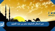 من اعمال الخليفه عمر بن عبد العزيز