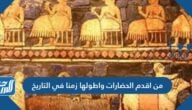 من اقدم الحضارات واطولها زمنا في التاريخ