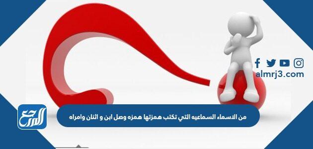 من الاسماء السماعيه التي تكتب همزتها همزه وصل ابن و اثنان وامراه