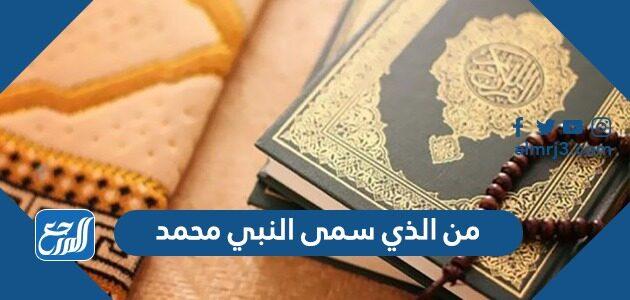 من الذي سمى النبي محمد