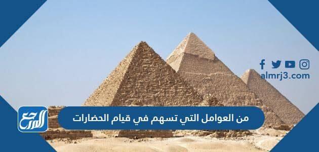 من العوامل التي تسهم في قيام الحضارات