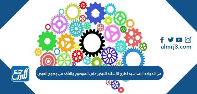 من القواعد الأساسية لطرح الأسئلة التركيز على الموضوع والتأكد من وضوح الغرض