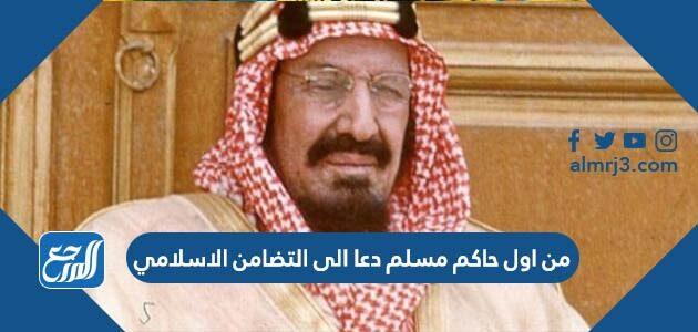 من اول حاكم مسلم دعا الى التضامن الاسلامي
