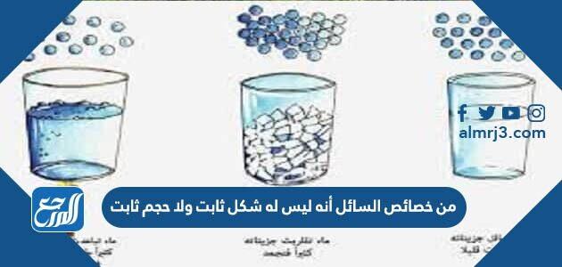 من خصائص السائل أنه ليس له شكل ثابت ولا حجم ثابت