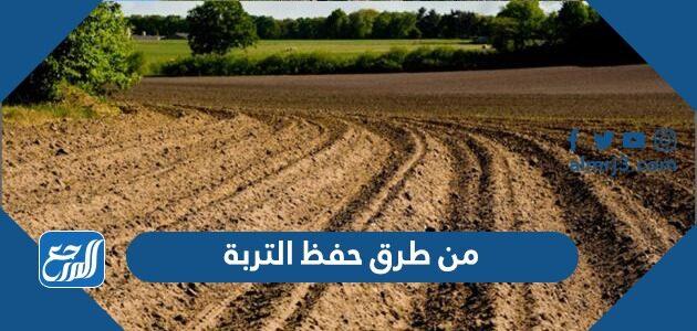 من طرق حفظ التربة