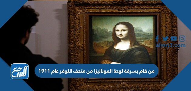 من قام بسرقة لوحة الموناليزا من متحف اللوفر عام 1911
