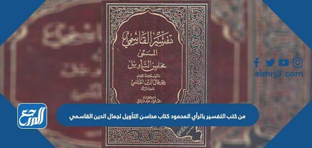من كتب التفسير بالرأي المحمود كتاب محاسن التأويل لجمال الدين القاسمي