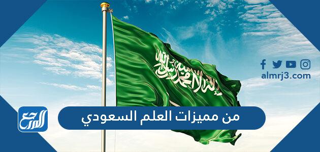 من مميزات العلم السعودي