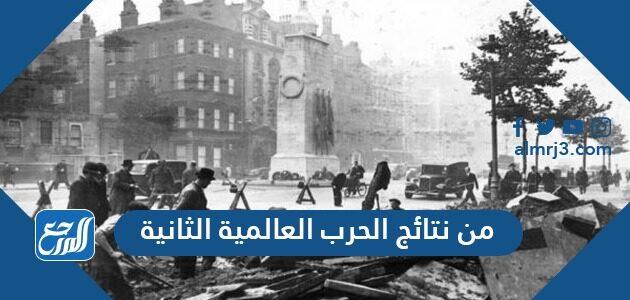 من نتائج الحرب العالمية الثانية