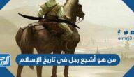 من هو أشجع رجل في تاريخ الإسلام