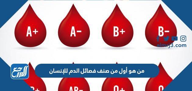 من هو أول من صنف فصائل الدم للإنسان