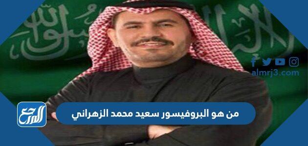 من هو البروفيسور سعيد محمد الزهراني