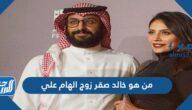 من هو خالد صقر زوج الهام علي
