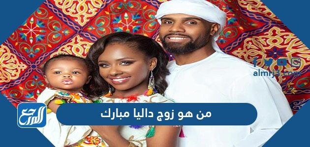 من هو زوج داليا مبارك