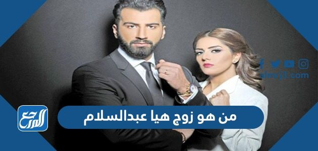 من هو زوج هيا عبدالسلام