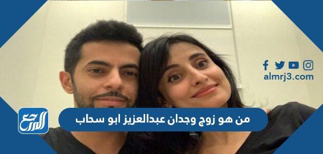 من هو زوج وجدان عبدالعزيز ابو سحاب