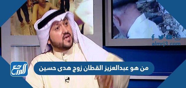 من هو عبدالعزيز القطان زوج هدى حسين