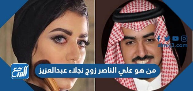 من هو علي الناصر زوج نجلاء عبدالعزيز