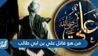 من هو قاتل علي بن ابي طالب