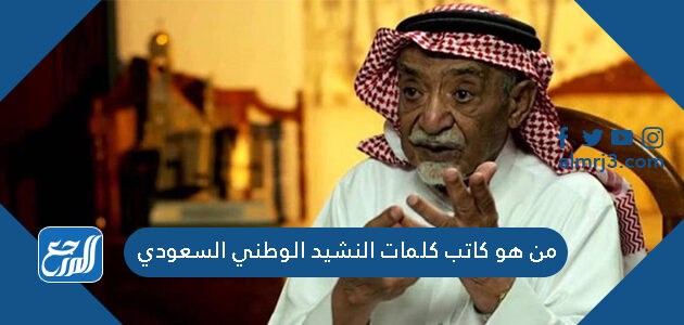 من هو كاتب كلمات النشيد الوطني السعودي