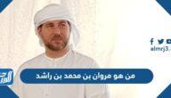من هو مروان بن محمد بن راشد