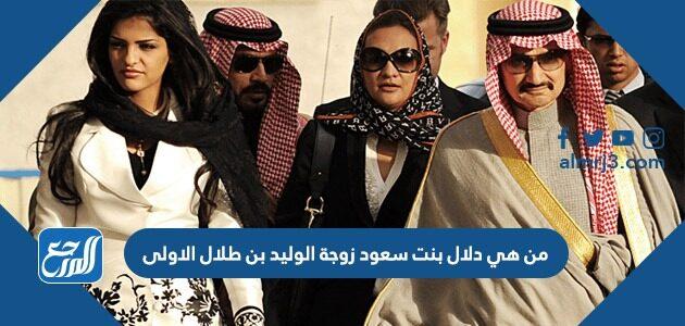 من هي دلال بنت سعود زوجة الوليد بن طلال الاولى