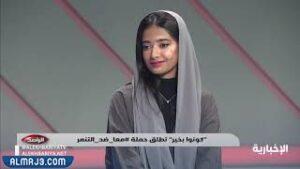 من هي رغد زوجة عبدالله القفاري