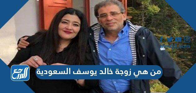 من هي زوجة خالد يوسف السعودية