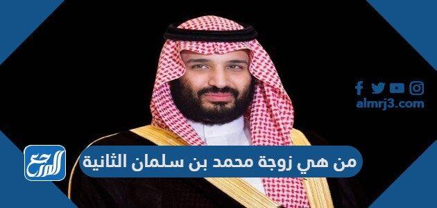 من هي زوجة محمد بن سلمان الثانية