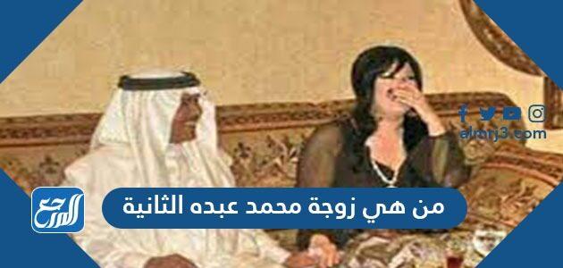 من هي زوجة محمد عبده الثانية