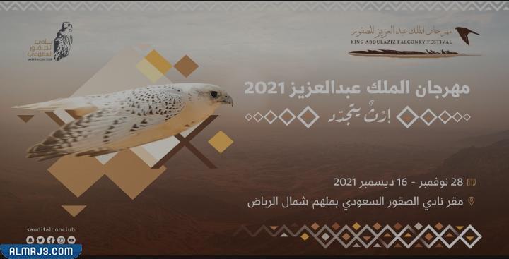 مهرجان الملك عبد العزيز للصقور