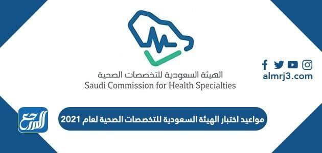 مواعيد اختبار الهيئة السعودية للتخصصات الصحية لعام 2021