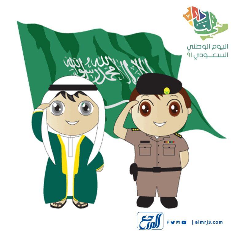 موضوع تعبير عن العيد الوطني للمملكة العربية السعودية 91