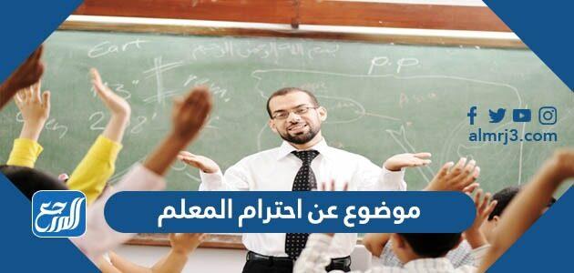 موضوع عن احترام المعلم