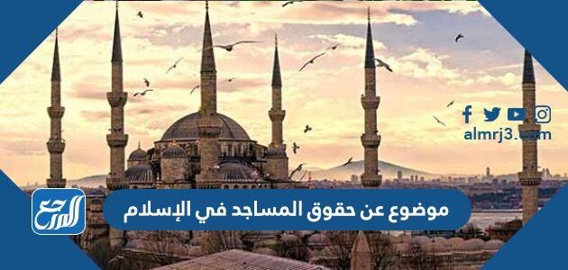 موضوع عن حقوق المساجد في الإسلام