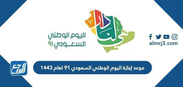 موعد إجازة اليوم الوطني السعودي 91 لعام 1443